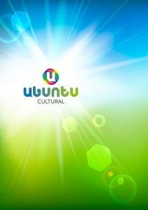Ubuntu Cultural